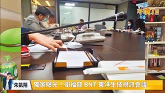 直播披露BNT破局內幕 東洋喊告
