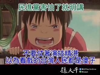 民進黨為罷免案擬修選罷法 孫大千嗆:害怕了就明講