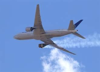 美客機引擎空中爆炸獨特零件壞光光 聯航停飛24架波音777