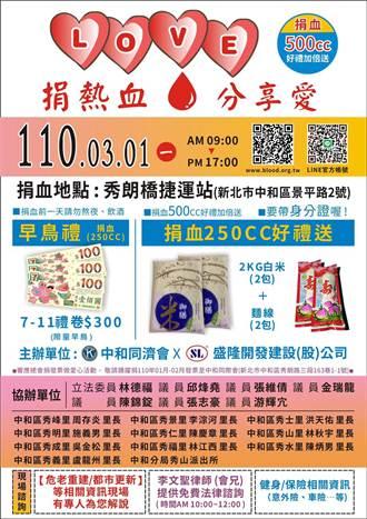 分享熱血、分享愛 中和同濟會3月1日辦捐血活動