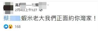 台南安平凶殺案衍生道上尋仇 男子教唆砸蔡家落網