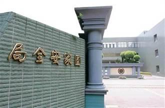國安局職員弄丟機密文件 緩起訴1年繳公庫5萬