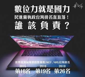台灣數位力排名直直落 朱立倫轟民進黨該負責