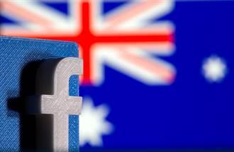 不甩臉書封殺 澳洲仍將立法要求支付新聞費用