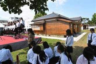 台东市日式宿舍群全修缮完工 文化部长李永得肯定