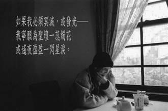 周夢蝶百年誕辰 詩獎徵件迎佳績