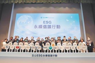 玉山組隊倡議ESG永續行動