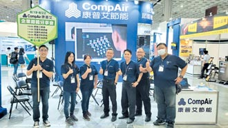 康普艾推智慧節能監控與管理系統