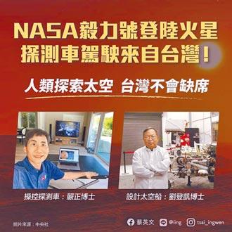 毅力號探測車登火星 駕駛來自台灣
