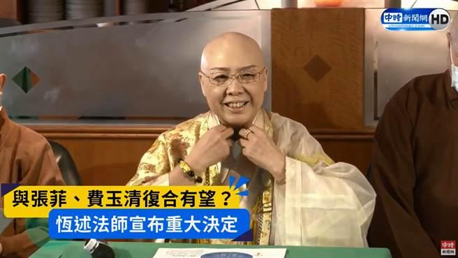 恆述法師宣布創立「自在禪宗」。(圖/取材自中時新聞網 Youtube)