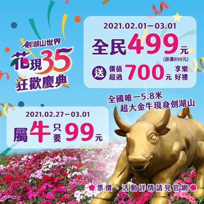劍湖山主題樂園推出228超殺優惠方案,屬牛只要99元。(劍湖山世界提供)