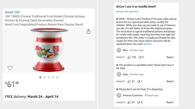 華人傳統的痰盂在亞馬遜網站上出售,品名與用途是:中國傳統果籃,可以裝水果、食物、冰塊或葡萄酒。有網友詢問:「可以裝麵條嗎?」(圖/RT)
