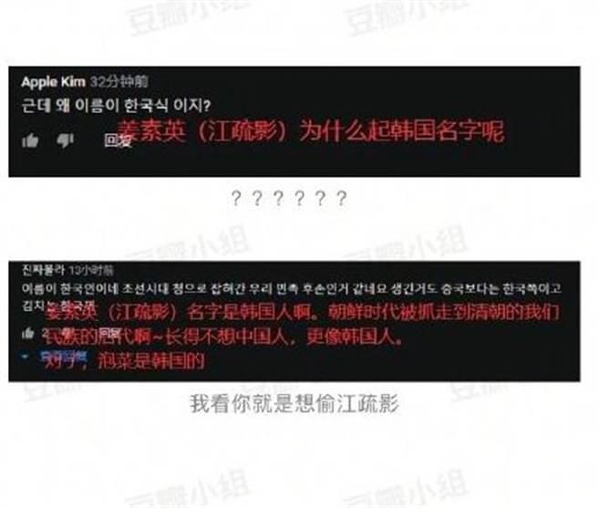 韓國網友稱江疏影是韓國名字,讓大陸網友氣炸。(圖/翻攝自微博)