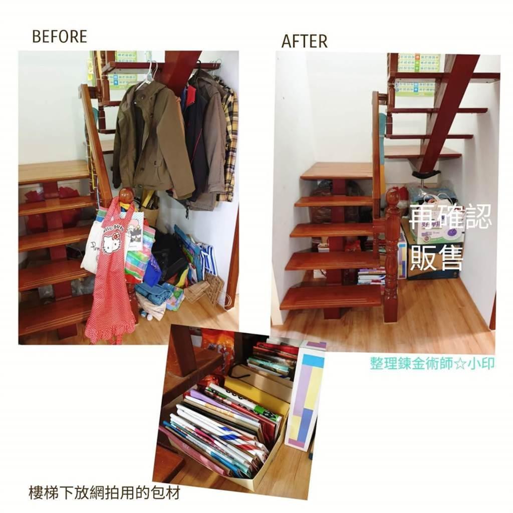 樓梯下空間整理前後對照。(圖片提供/小印)