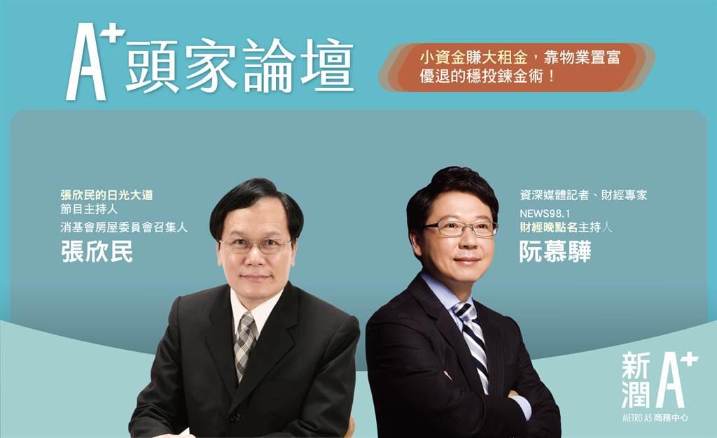 「A+頭家論壇」第3、4場講座由房產專家張欣民、財經專家阮慕驊接力開講。(業者提供)