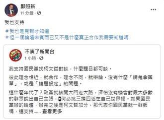 江啟臣邀柯文哲參與論譠引反彈  鄭照新:我也是見報才和道