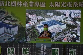 核二廠1號機年底除役 王美花:盡速開發再生能源