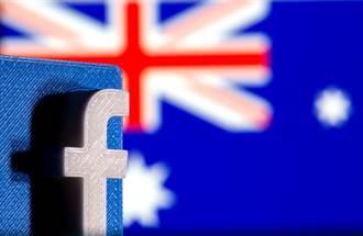 臉書與澳洲達成協議 未來幾天恢復新聞上架
