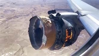 波音客機引擎空中爆炸噴零件 初步事故原因出爐