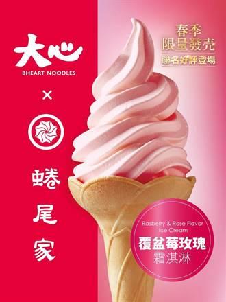瓦城大心攜手蜷尾家 推期間限定「覆盆莓玫瑰霜淇淋」