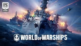 《戰艦世界》宣佈即將上架 Epic Games Store