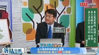 職場》選對系 薪資多30% 臺大電資院長張耀文:必須看見考生企圖心