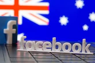 澳洲同意修改媒體法案 臉書樂見將恢復新聞頁面