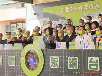 總統出席 「新北樹林產業專區太陽光電系統啟用儀式」