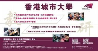 2021大學博覽會2/27-2/28日北中高開展  香港城大台北展區舉辦現場網上面試