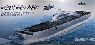 韓通過自建輕型航母計劃 耗資560億2033年服役