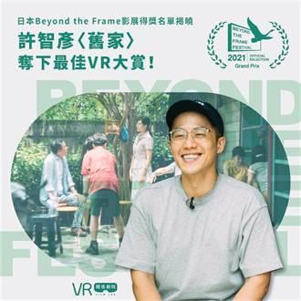 許智彥VR作品奪最佳大賞 鬼才名導園子溫讚「如此吸引人」