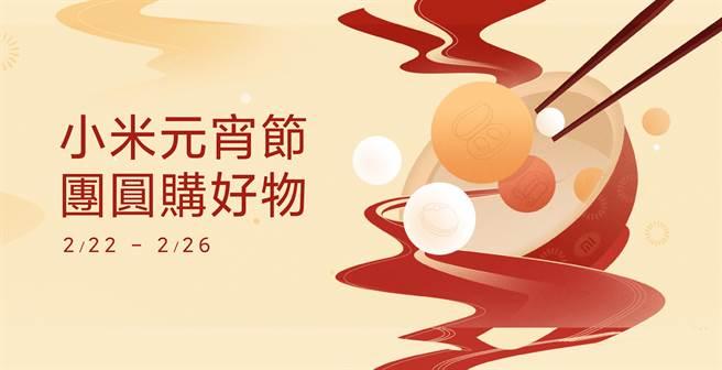 小米台灣22日起至2月26日推出「小米元宵節」活動。(小米提供/黃慧雯台北傳真)