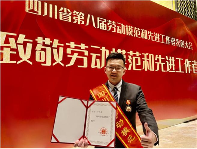 李偉國成為四川省首位獲得表彰的台籍「勞動模範」。(作者提供)