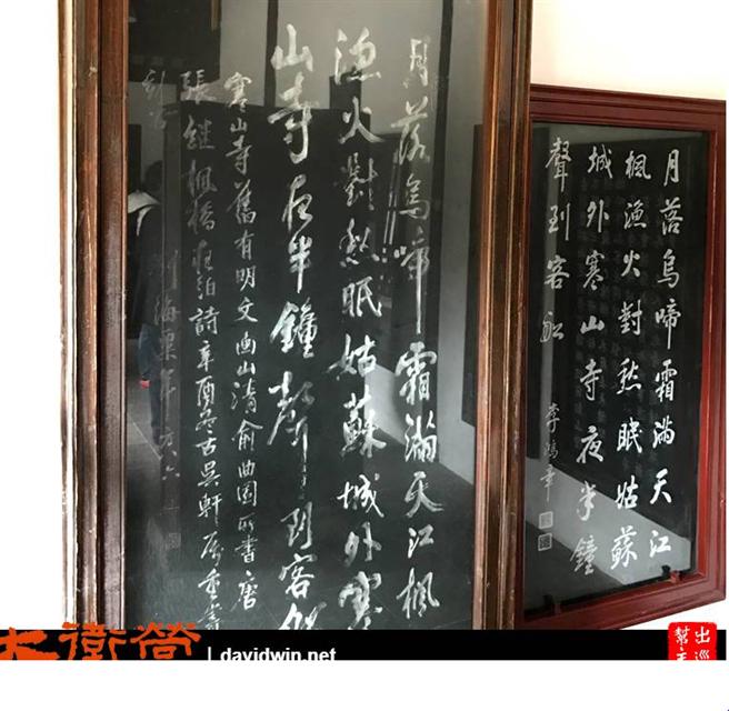 蘇州寒山寺內有大量的書法字跡。(作者提供)