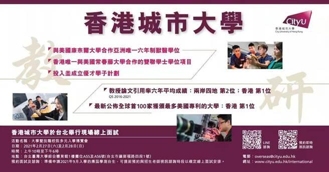 為服務考生,香港城市大學在『大學暨技職校院多元入學博覽會』台北展場舉行現場網上入學面試。(香港城市大學提供)