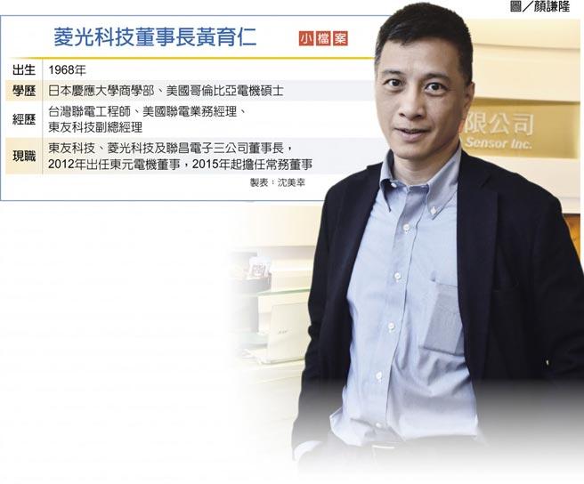 菱光科技董事長黃育仁     圖/顏謙隆