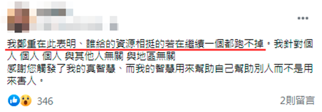 「蝦米」蔡秉逸早在7日就在臉書發文說,「若再繼續,一個都跑不掉」、「沒我會有今天的你?」殺機疑似有跡可循。(圖/翻攝臉書)