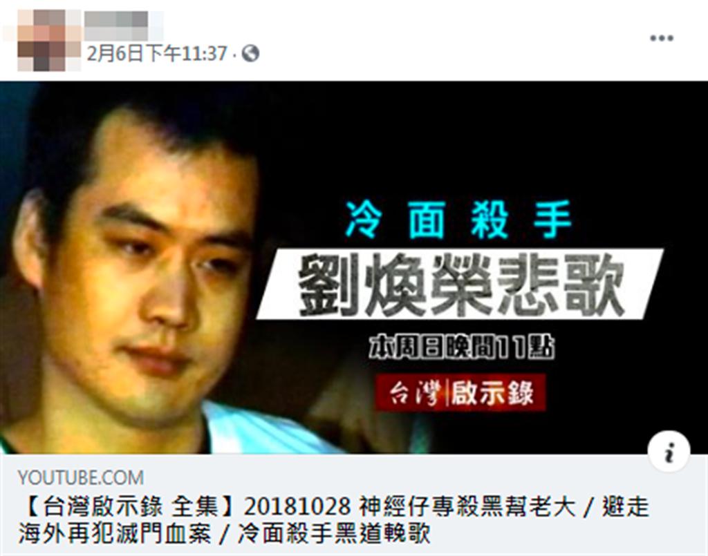 早在7日就在臉書發文說,「若再繼續,一個都跑不掉」,甚至分享「十大槍擊要犯劉煥榮槍殺老大」紀錄片,殺機疑似有跡可循。
