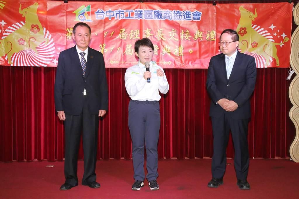 台中市長盧秀燕表示,市府持續做廠協會最堅強後盾,攜手打造更優質產業環境,為台中拚經濟。(盧金足攝)