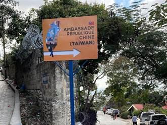 台灣特色路牌豎立海地 海選設計引起轟動