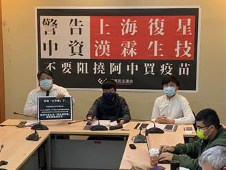 台灣採購疫苗受大陸打壓 民團直指始作俑者是馬英九、楊志良