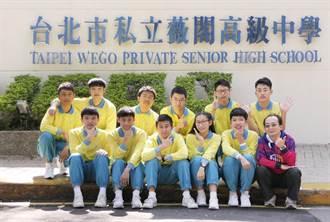 薇閣中學11人學測滿級分 全國占比最高獨占鰲頭