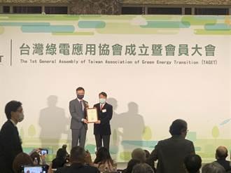 台灣綠電應用協會成立  對接美日三大組織販售「精品級綠電」