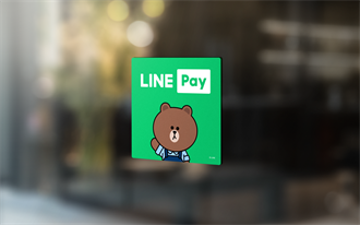 LINE Pay年後再加碼 攜手momo、PChome滿額抽10萬個紅包