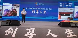 兩岸新鮮事》兩岸青年網上交流社會創新