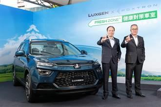 防疫車首選 Luxgen Fresh Zone全車系標配PM2.5健康對策濾網