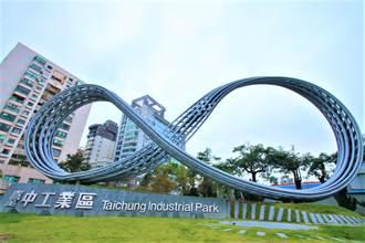 台中工業區廠協會理事長:25日起節水11% 上千廠商共體時艱