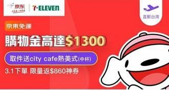 京東推超商取貨 可獲免費咖啡再享1300元購物金