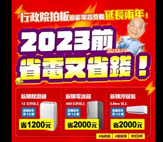 蘇揆拍板節能家電補助延長2年至2023年