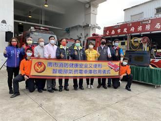 台南消防局率先啟用智能排氣供電車庫